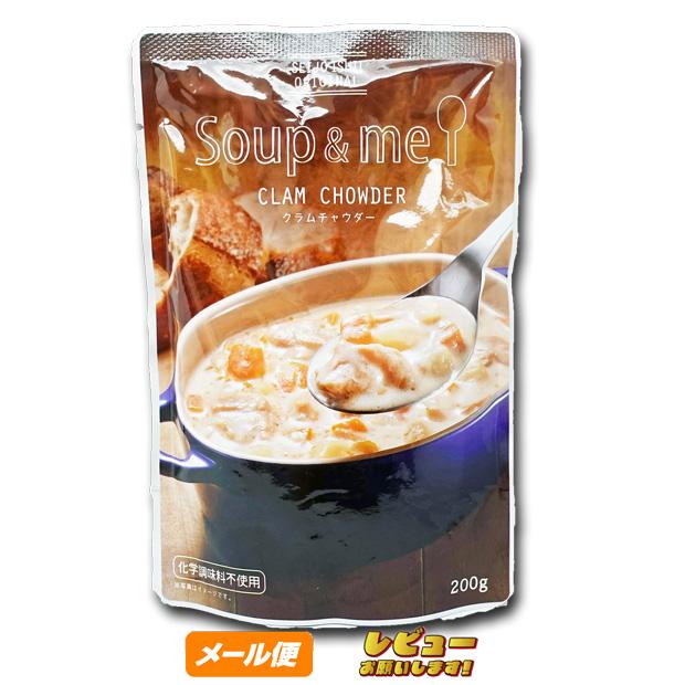 成城石井 スープ&ミー クラムチャウダー 200g