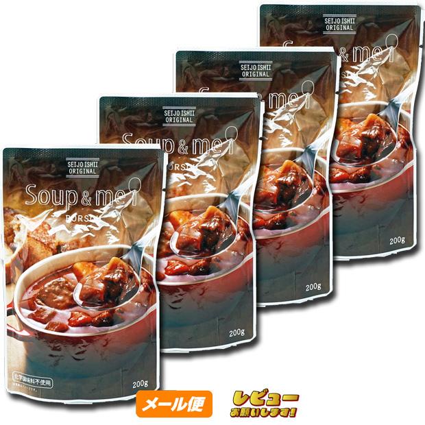 成城石井 スープ&ミー ボルシチ 200g
