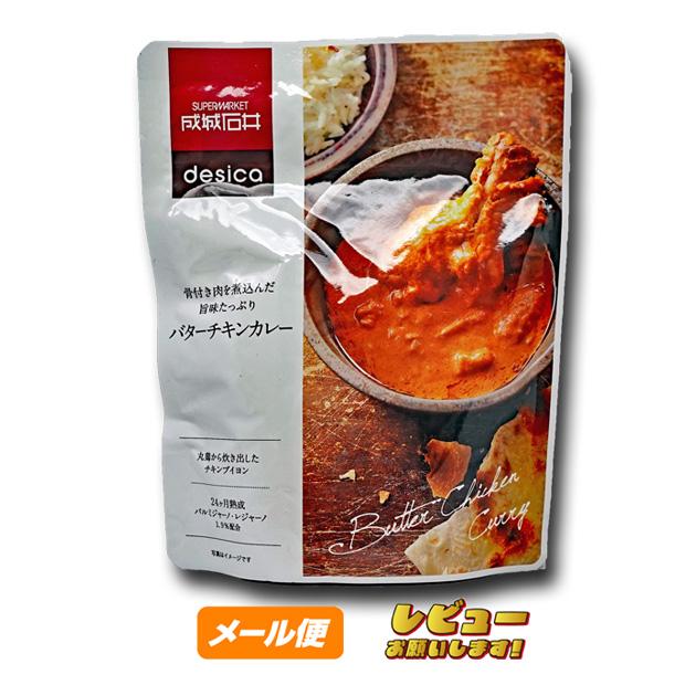 成城石井desica 骨付き肉を煮込んだ旨みたっぷりバターチキンカレー 180g
