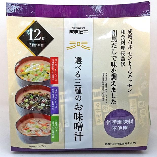 成城石井 選べる三種のお味噌汁 12食