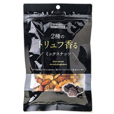 成城石井 2種のトリュフ香るミックスナッツ 90g