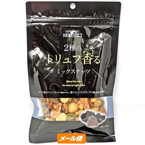 【ゆうメール】成城石井 2種のトリュフ香るミックスナッツ 90g