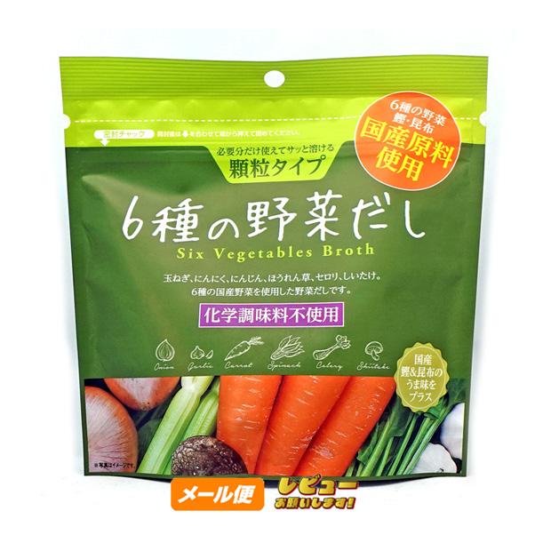 6種の野菜だし