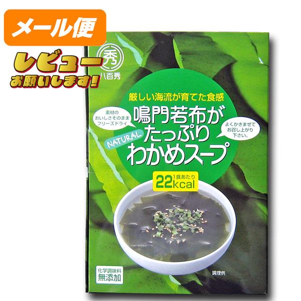 【ゆうパケット】鳴門わかめスープ6.8g×4食箱【フリーズドライ】