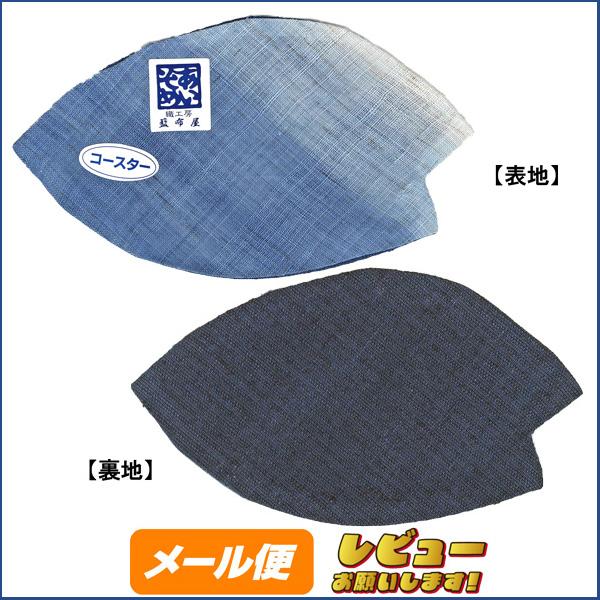 藍布屋 コースター