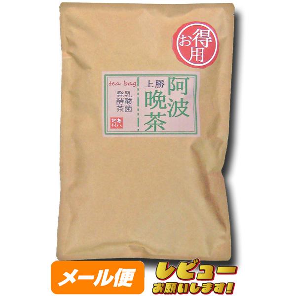 上勝【阿波晩茶】150g (3g×50袋入)【定形外250】