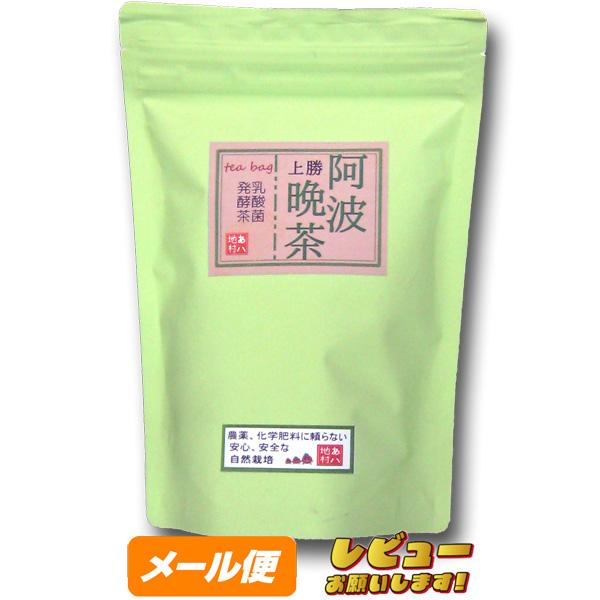 上勝【阿波晩茶】60g (3g×20袋入)【定形外100】