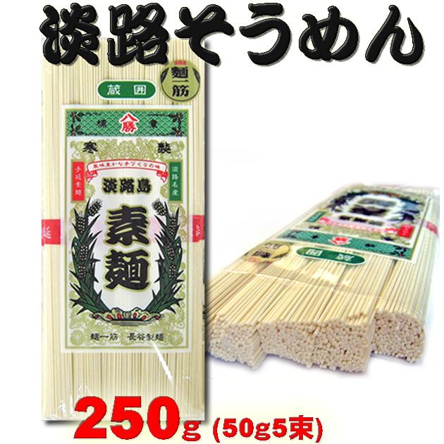 八勝 淡路島そうめん 250g(50g×5束)