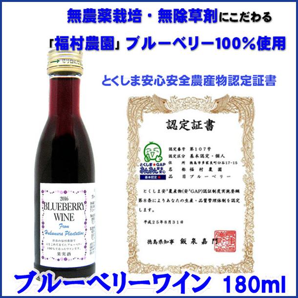 【福村農園】ブルーベリーワイン 180ml
