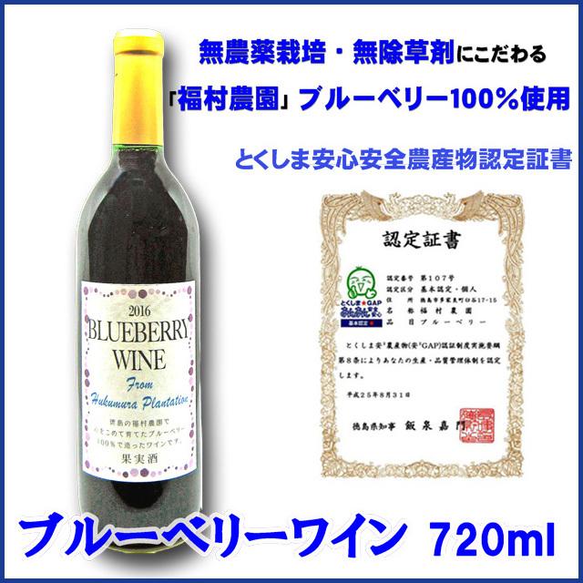 【福村農園】ブルーベリーワイン 720ml