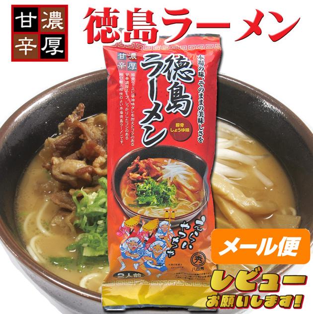 八百秀徳島ラーメン【棒麺2食】(ネギ入り)