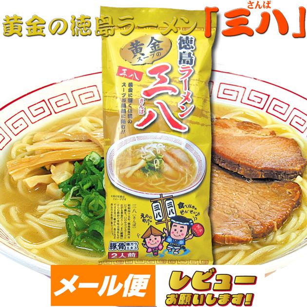 【黄金の徳島ラーメン】 三八 【棒麺】2食入袋(ネギ入り)