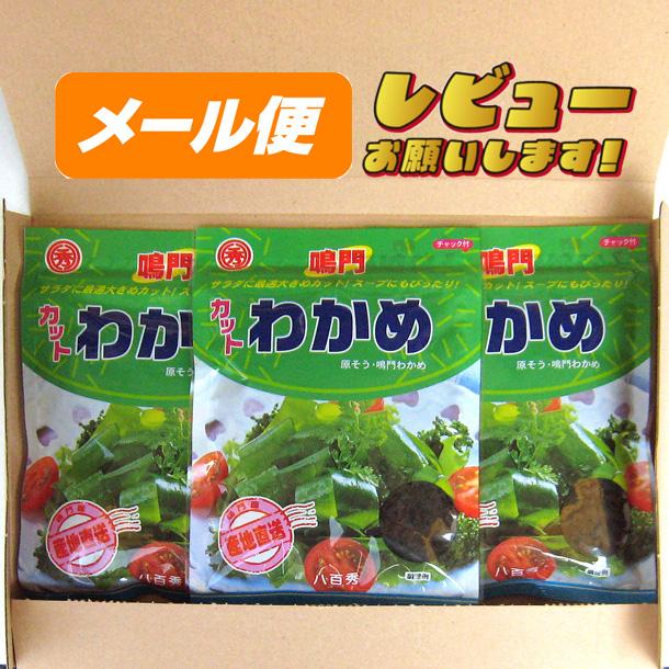 カットわかめ(鳴門産) 35g×3袋【ゆうメール500】