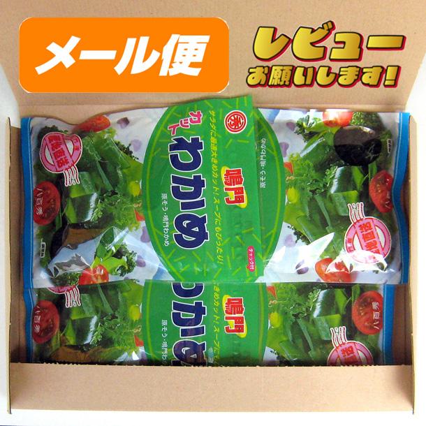 カットわかめ(鳴門産) 35g×4袋【ゆうメール500】
