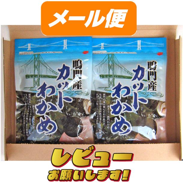 【阿波の味】八百秀 カットわかめ【鳴門産】 50g×2袋【ゆうメール500】