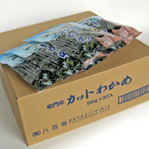 八百秀 カットわかめ【鳴門産】 50g×30袋