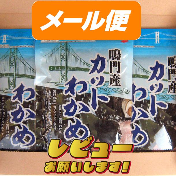 【阿波の味】八百秀 カットわかめ【鳴門産】 50g×3袋【ゆうメール500】