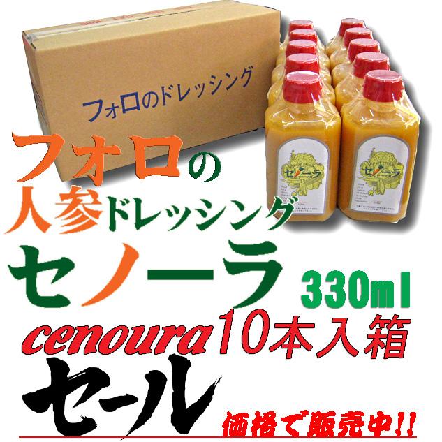 フォロの人参ドレッシング セノーラ 330ml ×10本箱