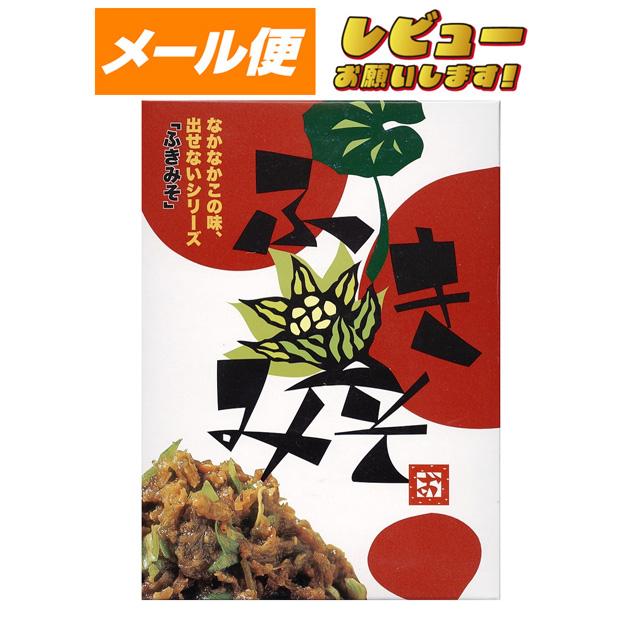 【ゆうパケット】【八百秀】ふき味噌 箱(袋入り) 250g箱【食べる調味料】