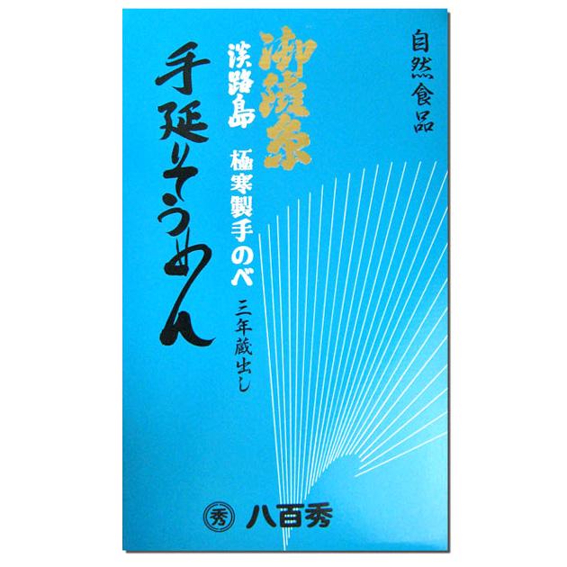淡路そうめん 御陵糸 2.2Kg化粧箱