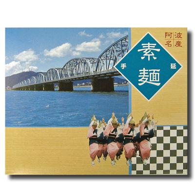 【八百秀】半田手延べ素麺 1.25Kg(中太)【阿波の味 半田そうめん】