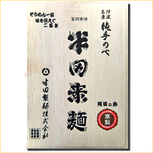 半田製麺 手延べそうめん 2.6Kg 木箱詰 菊印(細口)
