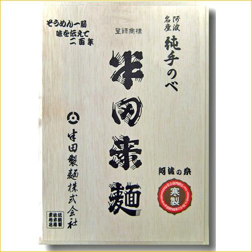 半田製麺 手延べそうめん 4Kg 木箱詰 菊印(細口))