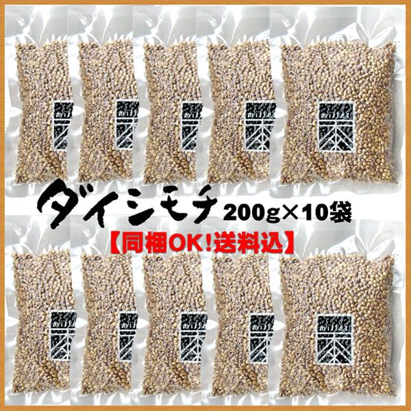 ミレット そば米 200g(徳島県産)