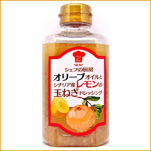 シェフの厨房 オリーブオイルとシチリア産レモンのドレッシンング 330ml