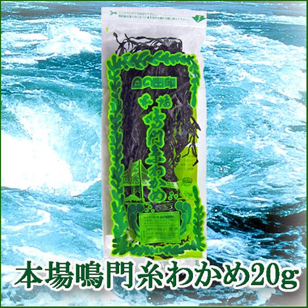 【八百秀】本場鳴門糸わかめ20g袋(湯通し)