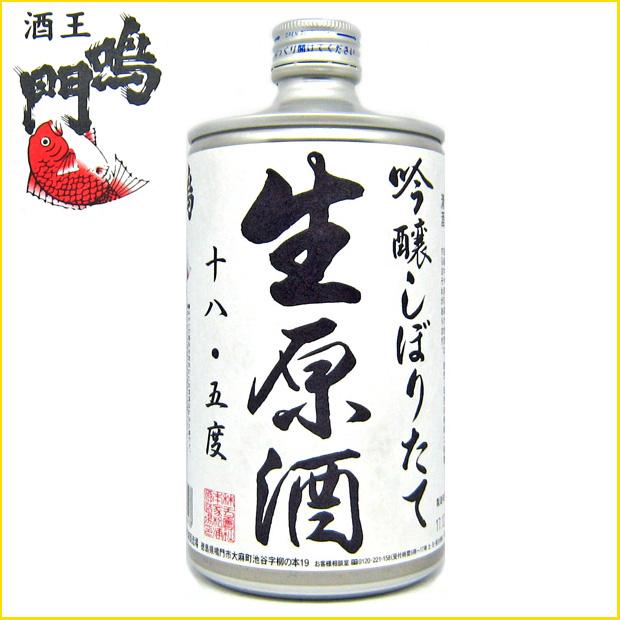 鳴門鯛 吟醸しぼりたて 生原酒 720ml(生缶)【クール便】
