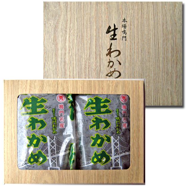 本場鳴門生わかめ450g×2袋化粧箱入(湯通し塩蔵 冷蔵保管推奨)