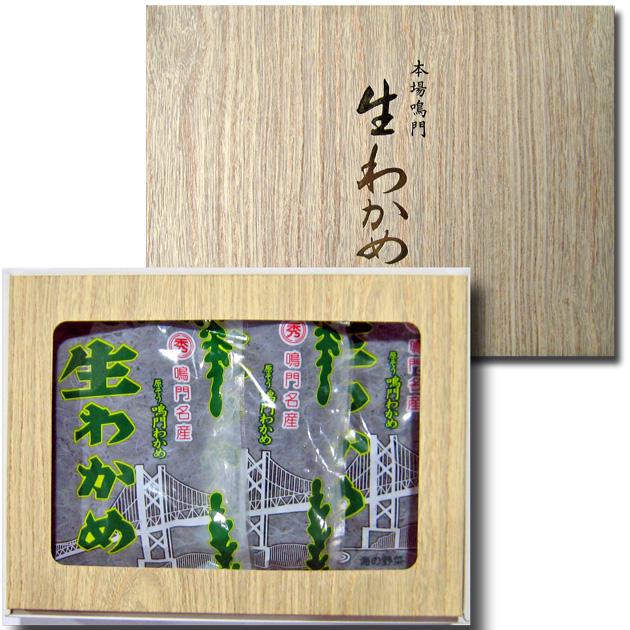 本場鳴門生わかめ450g×3袋化粧箱入(湯通し塩蔵 冷蔵保管推奨)