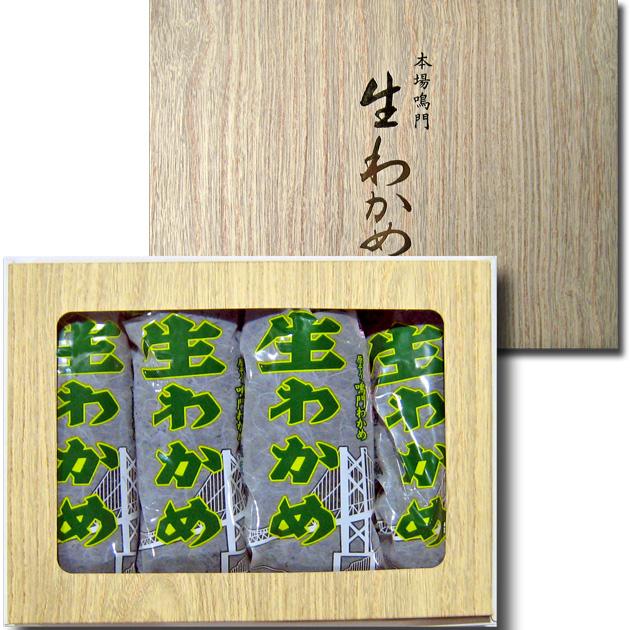 本場鳴門生わかめ450g×4袋化粧箱入(湯通し塩蔵 冷蔵保管推奨)