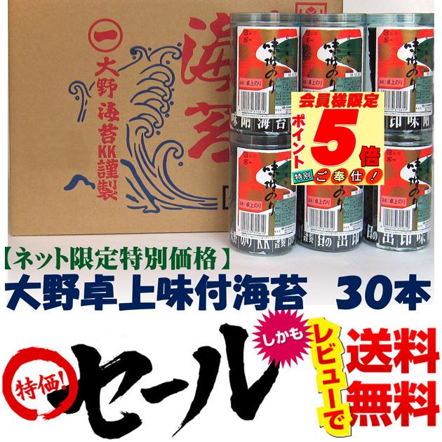 【送料無料】大野海苔 味付卓上 30本箱【インターネット限定販売】※沖縄及び離島は別途発送料金が発生します
