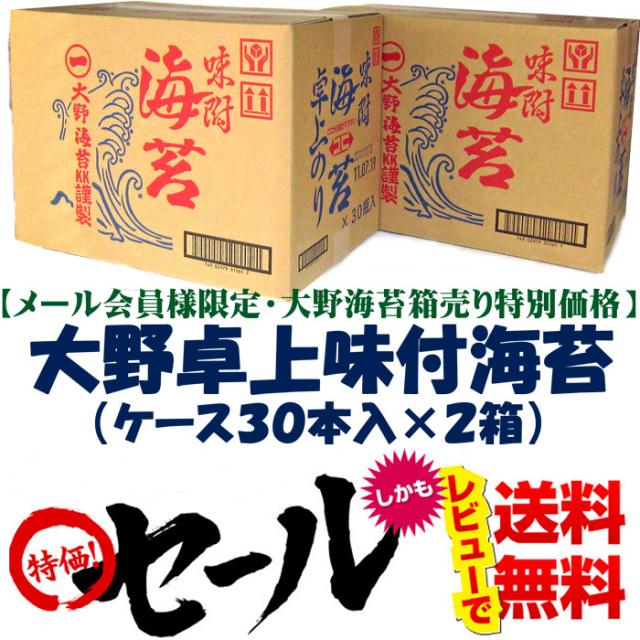 【送料無料】大野海苔 味付卓上 30本×2箱【メール会員様限定販売】