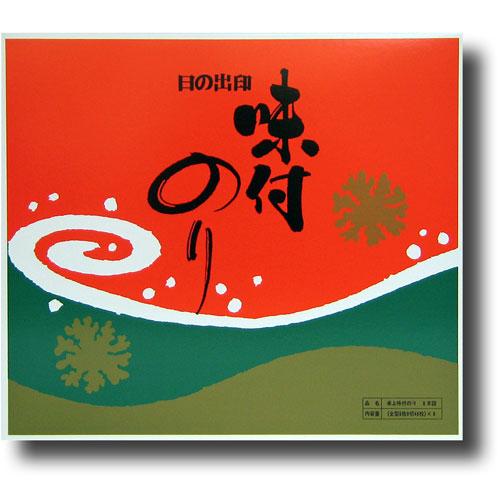 大野海苔 味付卓上 8本入化粧箱