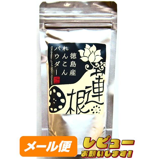 【徳島産】れんこんパウダー100g 【ゆうメール500】
