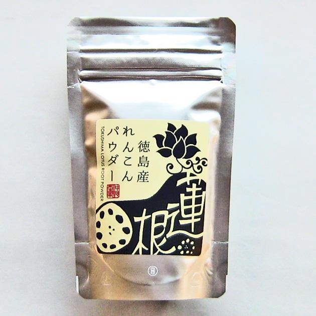 【徳島産】れんこんパウダー 50g