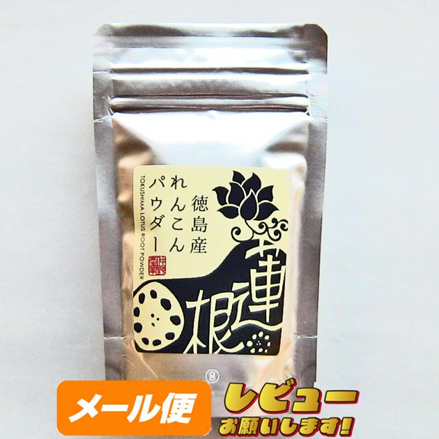 【徳島産】れんこんパウダー50g 【ゆうメール500】