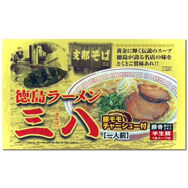 【黄金の徳島ラーメン】三八 豚モモチャーシュー入 一食袋