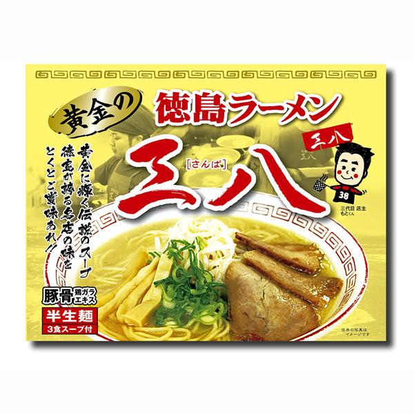 【黄金の徳島ラーメン】 三八 3食箱入り