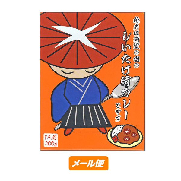しいたけ侍カレー箱入【徳島のご当地カレー】【ゆうメール500】