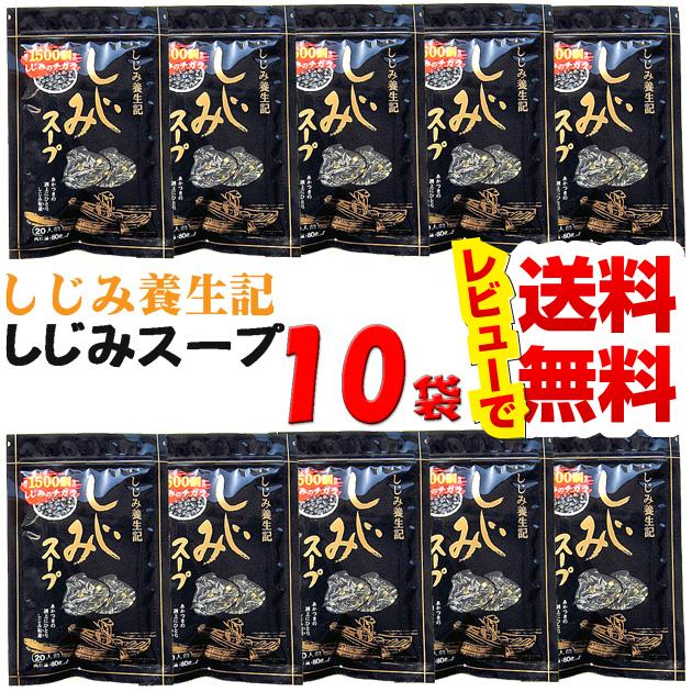 【送料無料】しじみ養生記 しじみスープ 80g×10袋