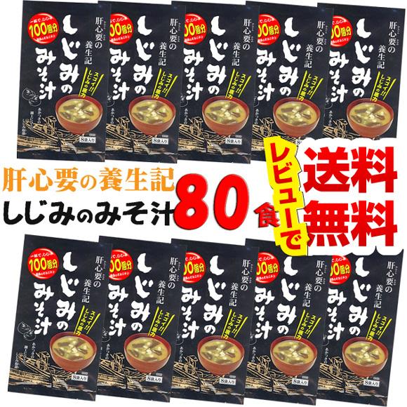 しじみ養生記 しじみのみそ汁 8袋入×10袋