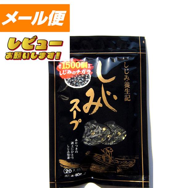 しじみ養生記 しじみスープ 80g【ゆうメール500】