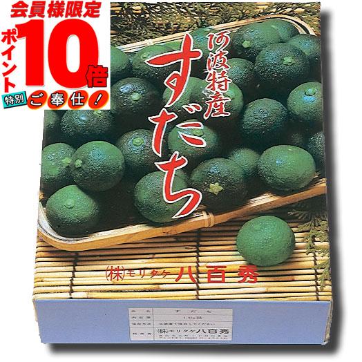 【厳選】すだち 秀2Lサイズ 1kg箱入【徳島県産】