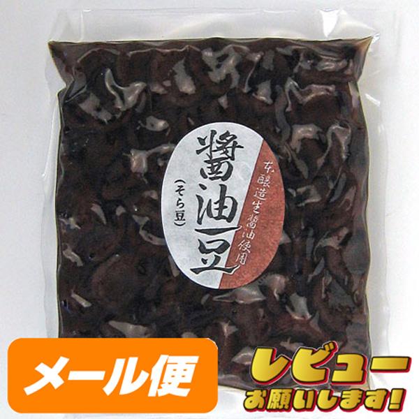 【讃岐の名物】しょうゆ豆(そら豆) 260g