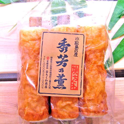 【阿波の味】竹ちくわ(3本)【小松島 谷ちくわ商店】【クール便】