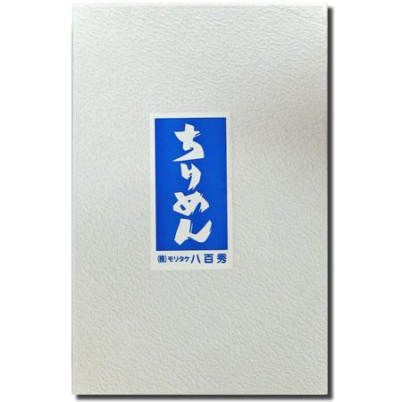 ちりめん No30化粧箱 363g【クール便】